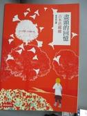 【書寶二手書T1/翻譯小說_IQS】盡頭的回憶_吉本芭娜娜