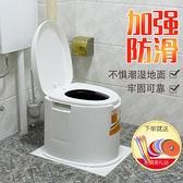 移動馬桶 坐便椅型移動馬桶家用孕婦病人便攜式塑膠坐座便器