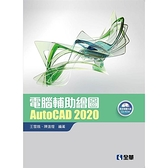 電腦輔助繪圖AutoCAD 2020(附範例光碟)
