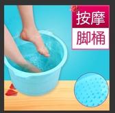 家用按摩泡腳桶冬季加高洗腳盆塑料加厚足浴盆足浴桶泡腳盆 LannaS YDL