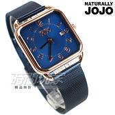 NATURALLY JOJO 方形數字個性 米蘭女錶 不銹鋼錶帶 防水手錶 玫瑰金x藍 JO96930-55R