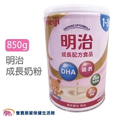 明治 奶粉 850g 日本製公司貨 嬰兒奶粉 幼兒奶粉 成長配方 明治奶粉 明治嬰兒奶粉