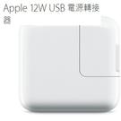 Apple 12W USB 電源轉接器 APPLE原廠配件