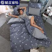 床組 純棉四件套全棉床品1.8m床上用品宿舍被套床包三件套1.5米雙人
