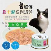 【貓侍Catpool】馬卡龍系列貓罐頭85g-全魚宴(24罐/箱) 免運