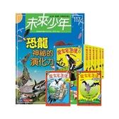 《未來少年》1年12期 贈 魔女宅急便(全8書)