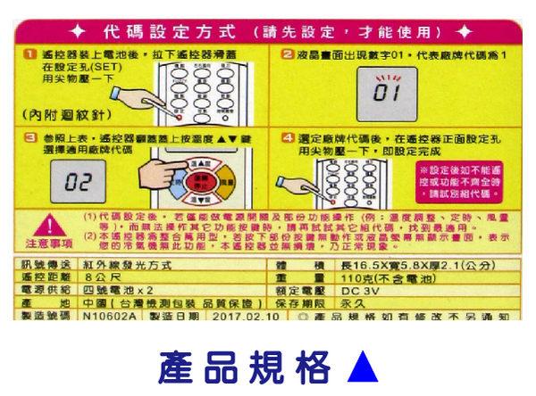 【大同/東芝/新禾/華菱】北極熊 AR-09YR 窗型 變頻分離式 液晶冷氣遙控器