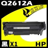 【速買通】HP Q2612A 相容碳粉匣