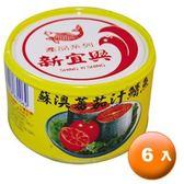 新宜興 蘇澳 蕃茄汁鯖魚 220g (6入)/組【康鄰超市】
