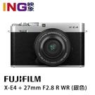 【預購*6期0利率】FUJIFILM 富士 X-E4 + 27mm F2.8 R WR 恆昶公司貨 銀色 4K錄影 XE4