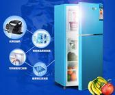 冰箱108L雙門138L三門家用小型制冷藏冷凍電冰箱能靜音  艾維朵  DF