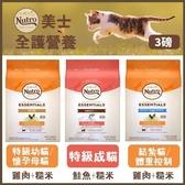 *KING WANG*美士NUTRO《全護營養貓系列 幼母貓|結紮貓|成貓 可選》3磅 貓飼料