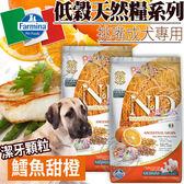 【培菓平價寵物網】(送刮刮卡*3張)法米納》ND低穀挑嘴成犬天然糧鱈魚甜橙潔牙顆粒12kg(免運)