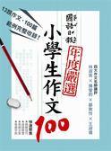 (二手書)國語日報年度嚴選 : 小學生作文100