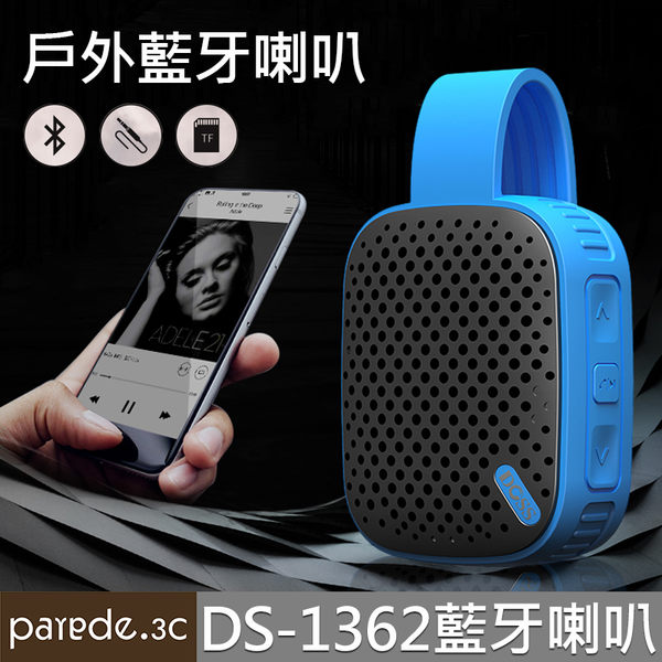DOSS DS-1362運動型戶外防水藍芽喇叭 可掛背包 可插卡 AUX 藍牙 防水 輕巧 iPhoneX/XsMax/XR