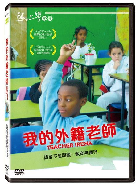 我的外籍老師 DVD (音樂影片購)