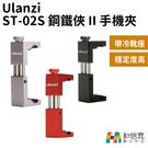 【和信嘉】Ulanzi ST-02S 鋼...