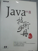【書寶二手書T8/電腦_QEU】Java SE 8 技術手冊_林信良