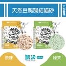 Cature凱沃[天然豆腐凝結貓砂,2種味道,6L](6包免運組)