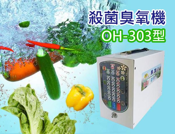 多功能OH-303型多加臭氧殺菌蔬果解毒機SGS驗證殺菌除臭的利器