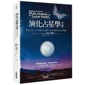 演化占星學全書:從冥王星、天王星與月亮交點,探索星盤中的業力與潛能