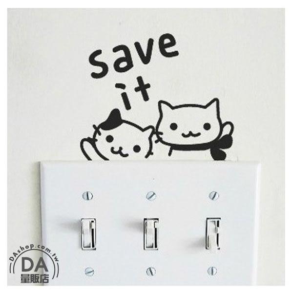 電源開關貼紙 壁貼 可愛貓咪造型【居家任選3件88折】開關貼 牆面裝飾 居家裝飾(78-3752)