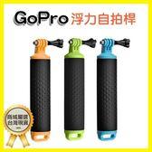 【03618】 GoPro 握把浮力自拍桿 浮力棒 運動相機 玩水 潛水 漂浮桿 自拍棒 各型號通用