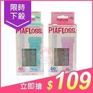 日本PIAFLOSS 耳洞清潔棒( 玫瑰 / 薄荷 ) 女人我最大推薦【小三美日】原價$130