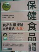 【書寶二手書T8/進修考試_QHI】食品科學概論_黃賢齊