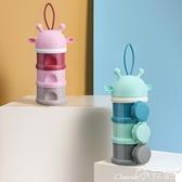 奶粉盒 嬰兒裝奶粉盒便攜式外出大容量寶寶分裝儲存罐迷你小號密封奶粉格 小天使