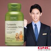 【GNC健安喜】 草本防護 薑黃膠囊食品 100顆