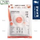 【阿家海鮮】Omnipork新豬肉(23...