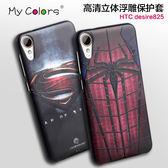 King*Shop~HTC 825手機殼矽膠全包軟 HTC Desire825浮雕手機保護套彩繪男女