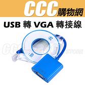 USB 轉 VGA 轉接線 投影機介面 外置顯示卡 外接顯卡 轉換器 USB3.0 to VGA