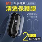 【小米手環3保護貼】小米手環三代 專用 螢幕保護膜 防刮 防爆 軟膜 曲面 滿版 保護貼