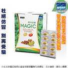 iVENOR MAGIC 魔油速纖(印加果油液態軟膠囊) (90粒/盒) 雷射標籤公司貨