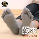 瑪榭 乾爽素面五趾襪/長襪/男襪 台灣製 MS-21483M-A