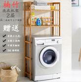 售完即止-洗衣機馬桶上面的架子置物架陽台櫃滾筒波輪收納落地多功能架10-31(庫存清出T)