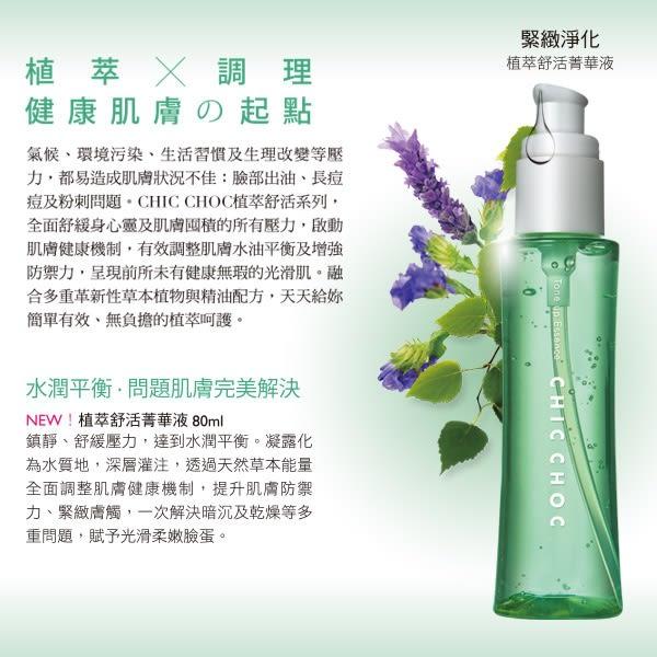 CHIC CHOC 植萃舒活精華液 80ml