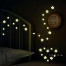 滿天星星夜光壁貼 可移除壁貼 兒童房佈置 W00200
