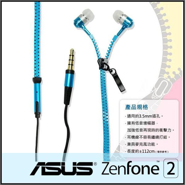 ◆拉鏈型 入耳式耳機/麥克風/ASUS ZenFone 2 Laser ZE500KL/ZE550KL/ZE601KL/Selfie ZD551KL