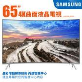 SAMSUNG 三星 65吋 4K 四核心連網 黃金曲面 液晶電視 UA65MU8000 + 基本安裝