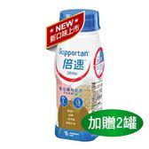 ▼贈2罐(口味隨機)倍速癌症專用配方-卡布奇諾口味 24罐/箱