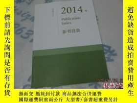 二手書博民逛書店2014年publication罕見index新書目錄11905