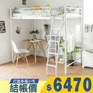 上下舖 工業風 床 床架 單人床架【L0123】卡爾工業風雙層鐵床架 收納專科