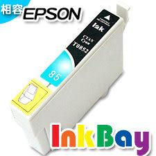 EPSON T0852N/T0852/No.85N (藍色)相容墨水匣【適用】 PHOTO 1390 /另有T0851/T0852/T0853/T0854/T0855/T0856