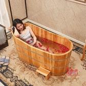洗澡木桶 木桶浴缸家用泡澡桶洗澡桶沐浴桶家用實木大人熏蒸汗蒸浴桶坐浴盆T