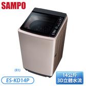 [SAMPO 聲寶]18公斤 PICO PURE變頻直立式洗衣機-玫瑰金 ES-KD14P