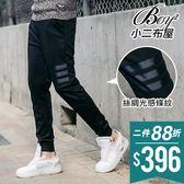 縮口褲 素面條紋棉褲長褲 運動褲【NZ75705】