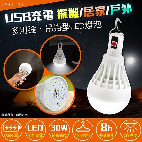 aibo USB充電式 LED吊掛式二段光燈泡 (白光) 手電筒 照明燈 省電燈泡 usb小夜燈 USB-LI-16